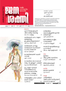 June-Edition-Janashakthi-2020