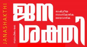 Janashakthi Online